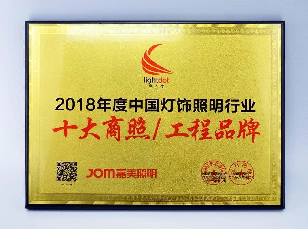 快讯:嘉美照明荣获『2018中国灯饰照明行业十大商照/工程品牌』