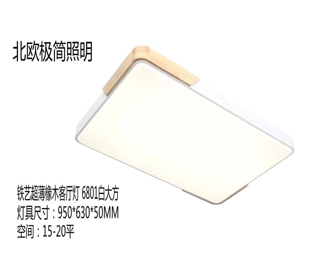 LJ-6801白+橡木