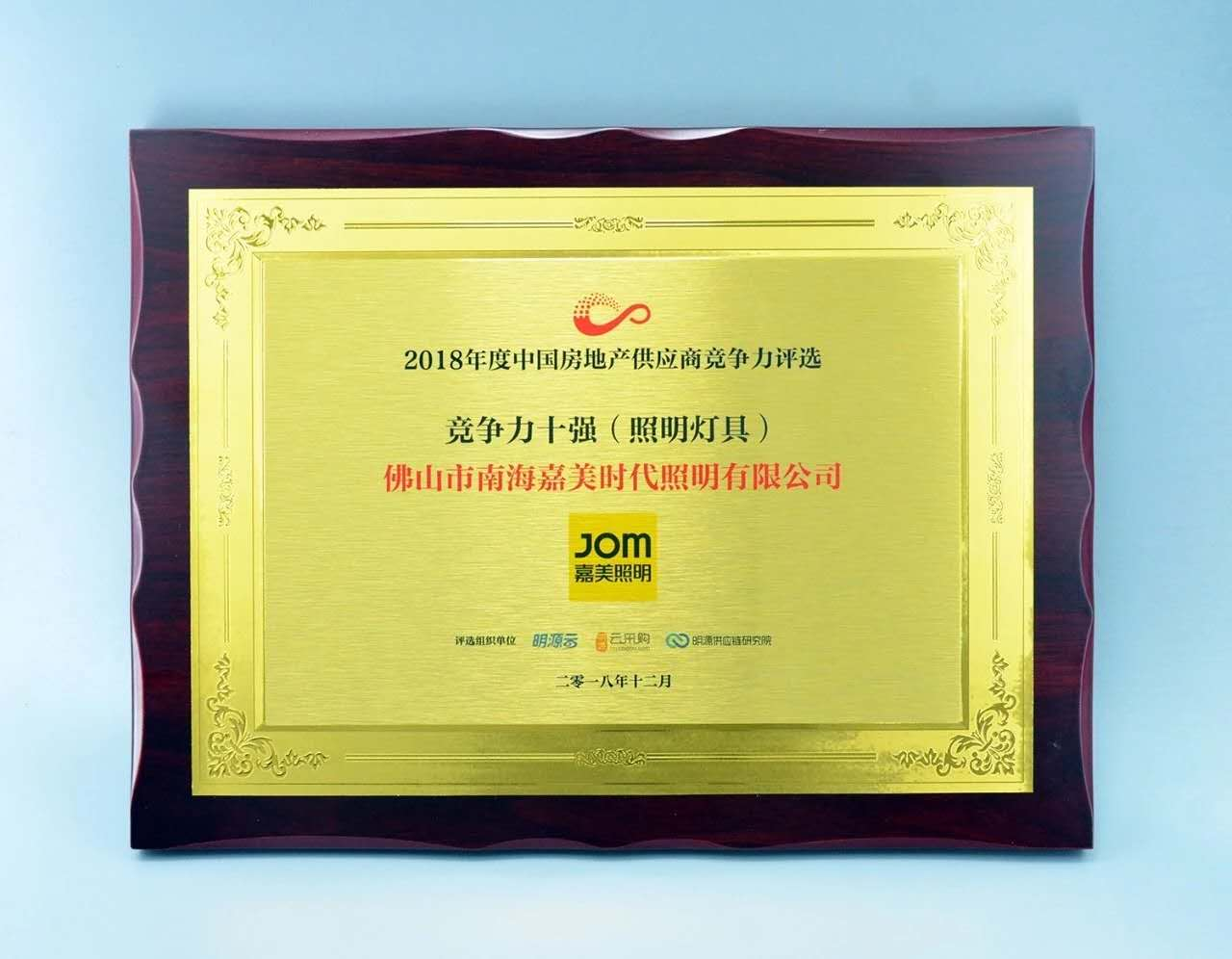 12月嘉美照明参加2018年度中国房地产供应商竞争力评选,嘉美照明:荣获竞争力十强(照明灯具)