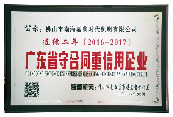 6月荣获:广东省守合同重信用企业